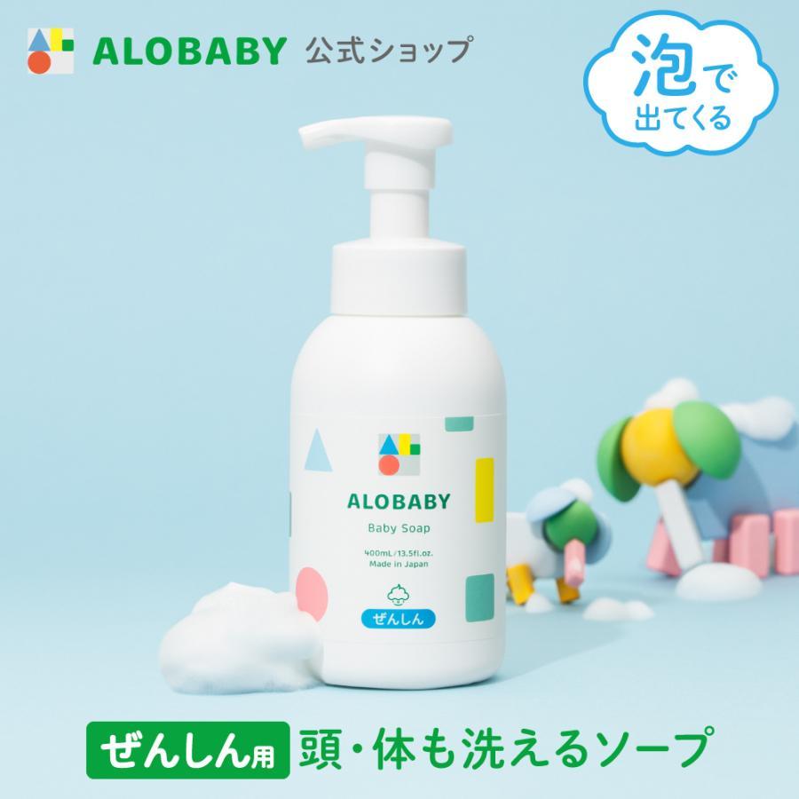 ベビーソープ / アロベビー オーガニック ベビー ソープ  泡 シャンプー 新生児 赤ちゃん 石鹸 ボディソープ 全身 無添加|babycresco