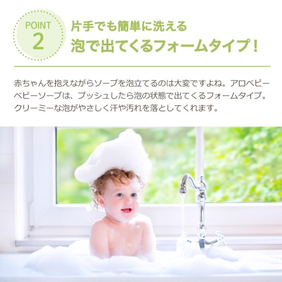 ベビーソープ / アロベビー オーガニック ベビー ソープ  泡 シャンプー 新生児 赤ちゃん 石鹸 ボディソープ 全身 無添加|babycresco|05