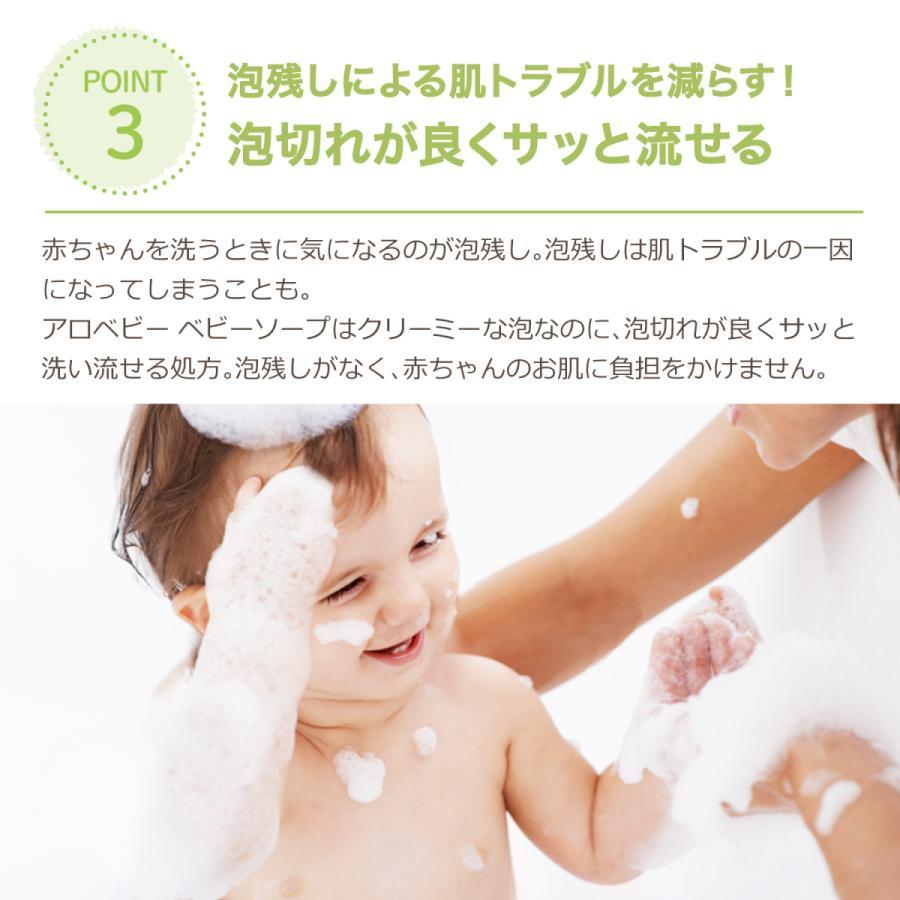 ベビーソープ / アロベビー オーガニック ベビー ソープ  泡 シャンプー 新生児 赤ちゃん 石鹸 ボディソープ 全身 無添加|babycresco|06