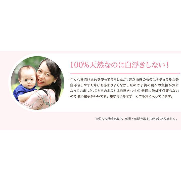 アロベビー UV&アウトドアミスト 赤ちゃん 日焼け止め UV 虫除け オーガニック 国産 無添加 ベビー 子供 ALOBABY 紫外線吸収剤 ディート 不使用|babycresco|12