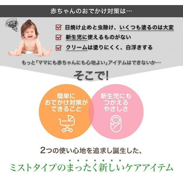 アロベビー UV&アウトドアミスト 赤ちゃん 日焼け止め UV 虫除け オーガニック 国産 無添加 ベビー 子供 ALOBABY 紫外線吸収剤 ディート 不使用|babycresco|04