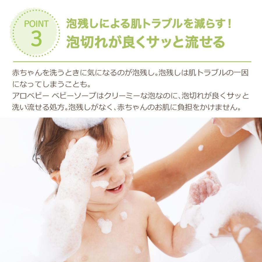 ベビーソープ / アロベビー  ベビーソープつめかえ用 ALOBABY 新生児から使える/ベビーウォッシュ/沐浴/国産/オーガニック (公式)送料無料|babycresco|06