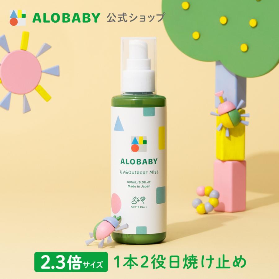 日焼け止め 虫除け / アロベビー UV&アウトドアミスト ビッグボトル 大容量 赤ちゃん 子供 オーガニック 無添加 ハーブ スプレー|babycresco