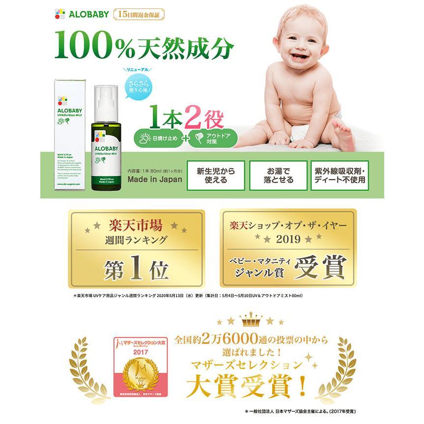日焼け止め 虫除け / アロベビー UV&アウトドアミスト ビッグボトル 大容量 赤ちゃん 子供 オーガニック 無添加 ハーブ スプレー|babycresco|03