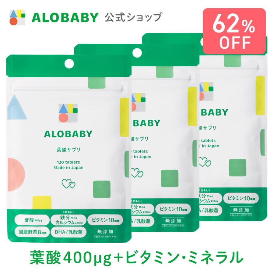 葉酸サプリ 無添加 妊活中 アロベビー 2袋セット購入で1袋プレゼント DHA  葉酸 鉄 ビタミン カルシウム 妊活 妊娠 妊娠中 妊婦 公式 送料無料|babycresco
