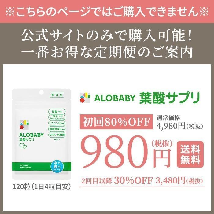 葉酸サプリ 無添加 妊活中 アロベビー 2袋セット購入で1袋プレゼント DHA  葉酸 鉄 ビタミン カルシウム 妊活 妊娠 妊娠中 妊婦 公式 送料無料|babycresco|04