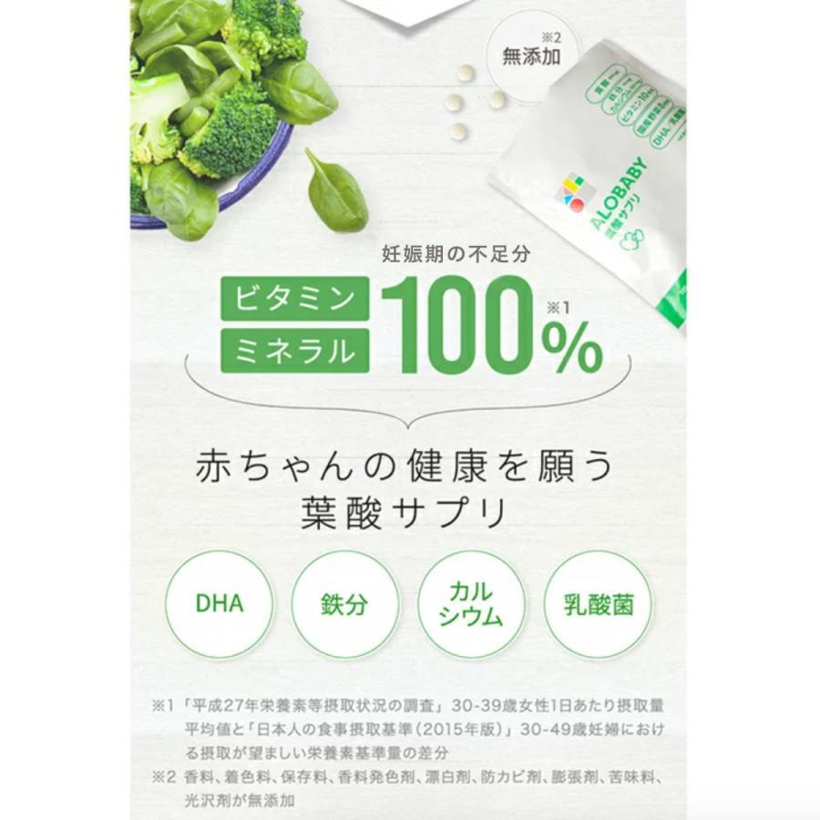 葉酸サプリ 無添加 妊活中 アロベビー 2袋セット購入で1袋プレゼント DHA  葉酸 鉄 ビタミン カルシウム 妊活 妊娠 妊娠中 妊婦 公式 送料無料|babycresco|06