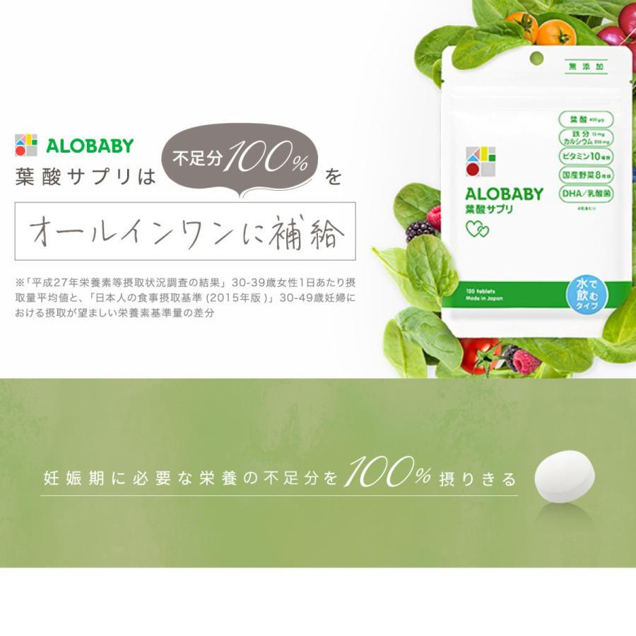 葉酸サプリ 無添加 妊活中 アロベビー 2袋セット購入で1袋プレゼント DHA  葉酸 鉄 ビタミン カルシウム 妊活 妊娠 妊娠中 妊婦 公式 送料無料|babycresco|09