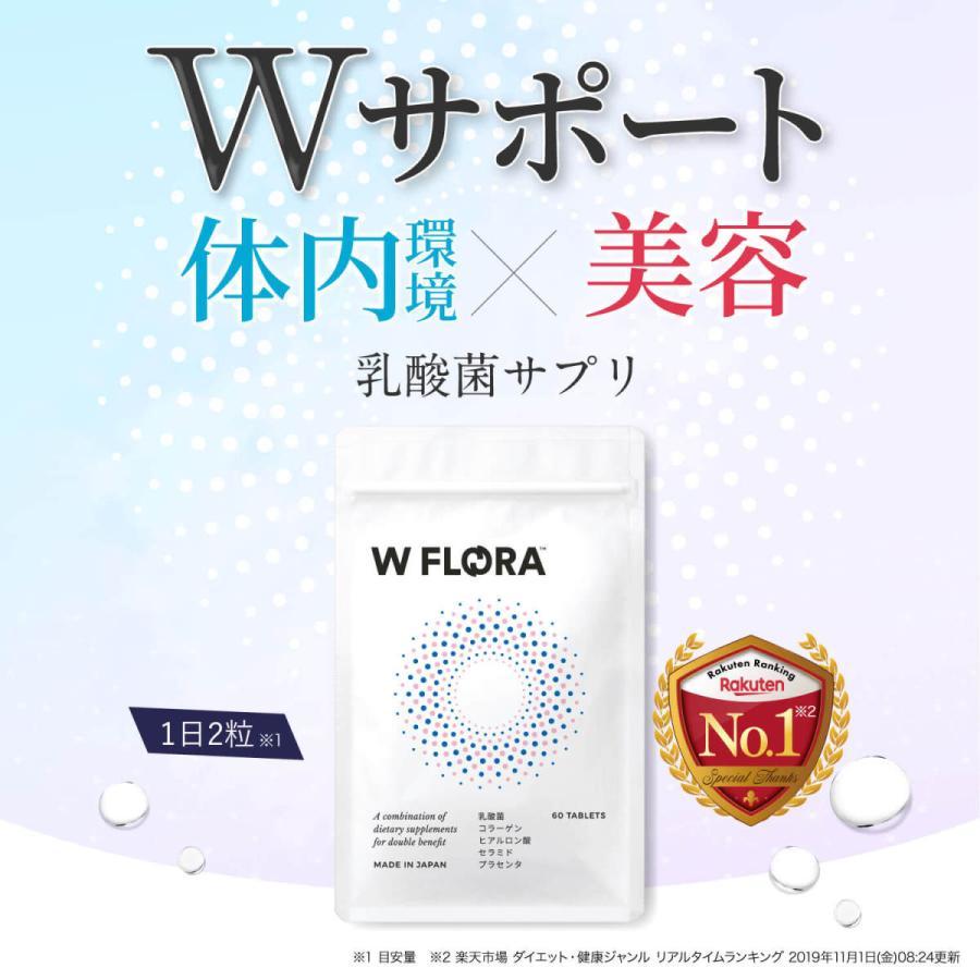 乳酸菌 サプリ W FLORA ダブル フローラ babycresco 02