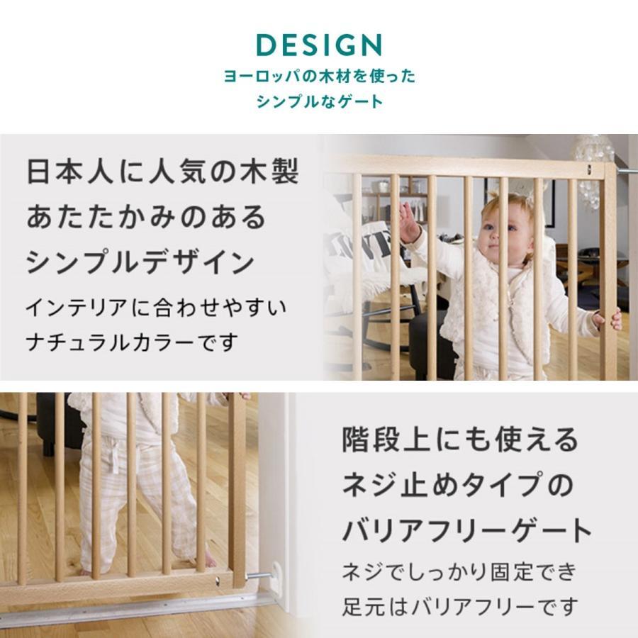 ベビーゲート 階段用に 木製 バリアフリー セーフティゲート ノートリップ NoTrip ベビーダン社 babydan  スクリュー設置|babydan|07