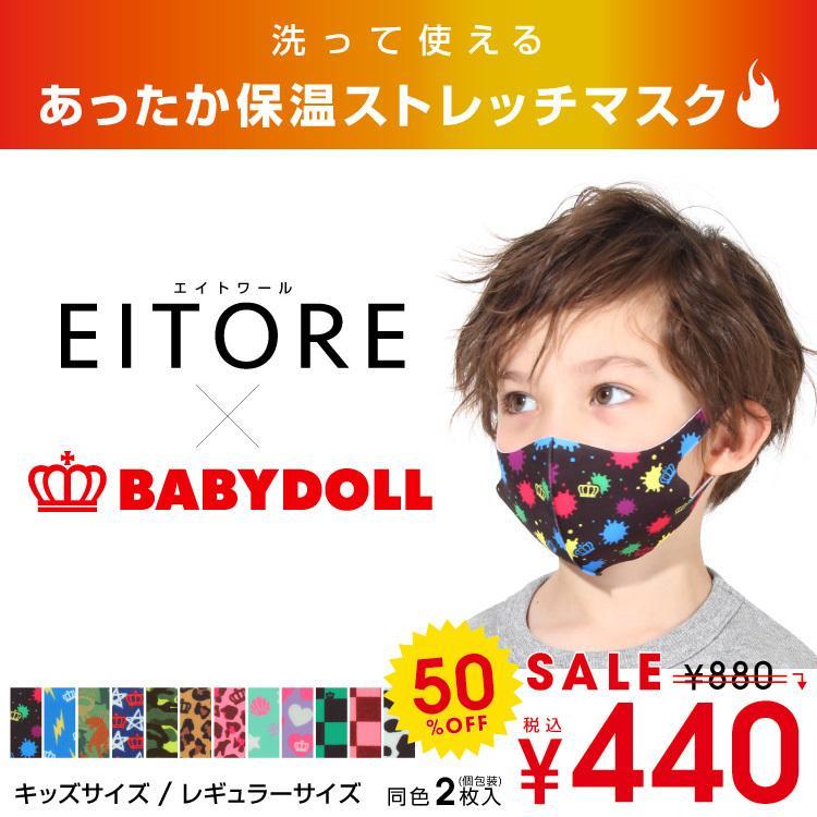 マスク 2枚入り あったか保温 子供用 キッズ 男の子 女の子 大人用 レディース メンズ EITORE×BBDL コラボマスク ストレッチ 総柄 5207 ベビードール BABYDOLL|babydoll-y