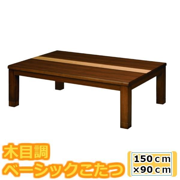 送料無料 こたつ 長方形 省スペース テーブル 150×90cm カジュアル 天板 ヒーターユニット ナチュラル 暖房