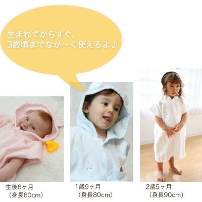 出産祝い 新生児から3歳くらいまで、ながーく使える!『ふわサラ湯上りパーカー』(ベビーバスローブ)(ベビーグース)|babygoose|05