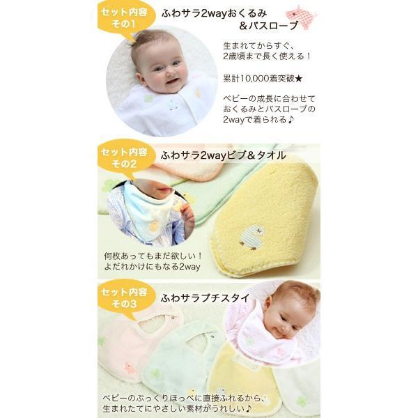 【肌に優しいバスローブの出産祝い】ながいあいだ使ってもらえるふわサラギフトセット(※お名前ししゅうなしver.)(赤ちゃん・ベビー)(BOX付き)|babygoose|02