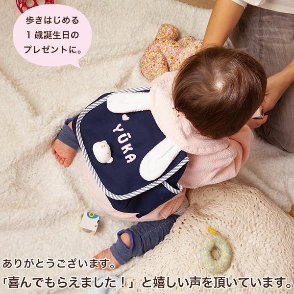 出産祝い 名入れ リュック ベビー ギフト 1歳誕生日プレゼント Namingくまさんリュック babygoose 15