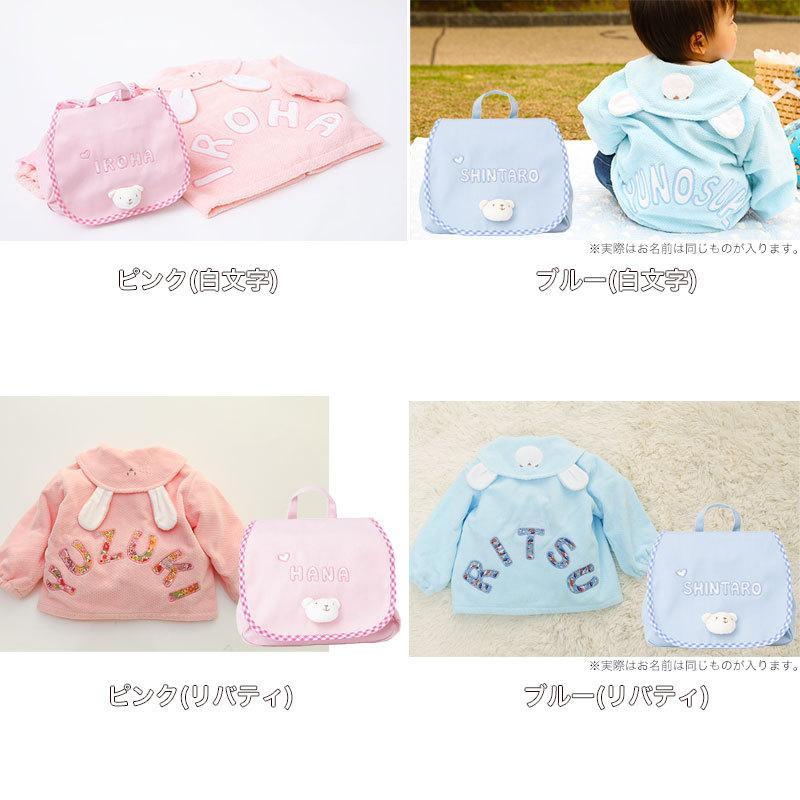 出産祝い 名入れベビー服 ギフト ジャンパー 上着 リュック Namingジャンパーとくまさんリュックのセット(BOX付き)|babygoose|14