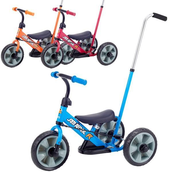 へんしんサンライダーFC 三輪車 バランスバイク へんしんバイク カジキリ機能付き押手棒|babyish