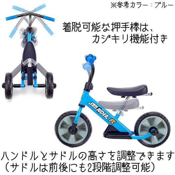 へんしんサンライダーFC 三輪車 バランスバイク へんしんバイク カジキリ機能付き押手棒|babyish|03