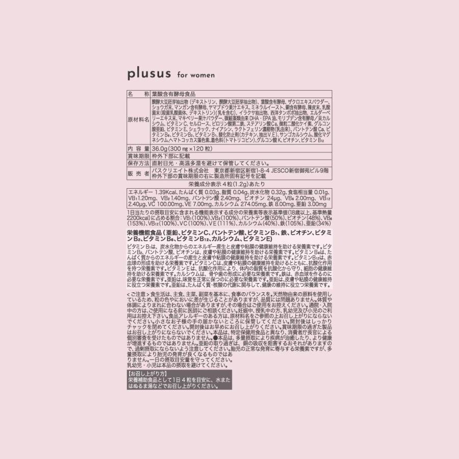 女性用 妊活サプリplusus(プラサス)for women 単品 120粒(30日分) 妊活 妊活サプリ  ビタミン 大豆イソフラボン|babylife-labo|09