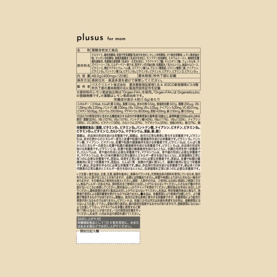 授乳期 専用サプリ plusus(プラサス)for mom  単品 120粒(30日分)サプリ 乳酸菌 ラズベリーリーフ babylife-labo 08