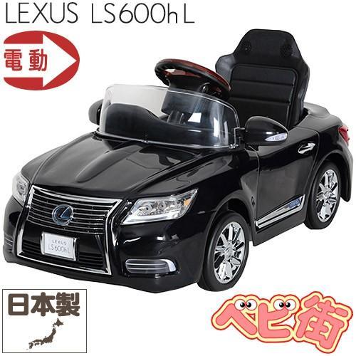 ミズタニ 電動バッテリーカー ニューレクサスLS600hL 電動 スターライトブラック 電動バッテリーカー 乗用玩具