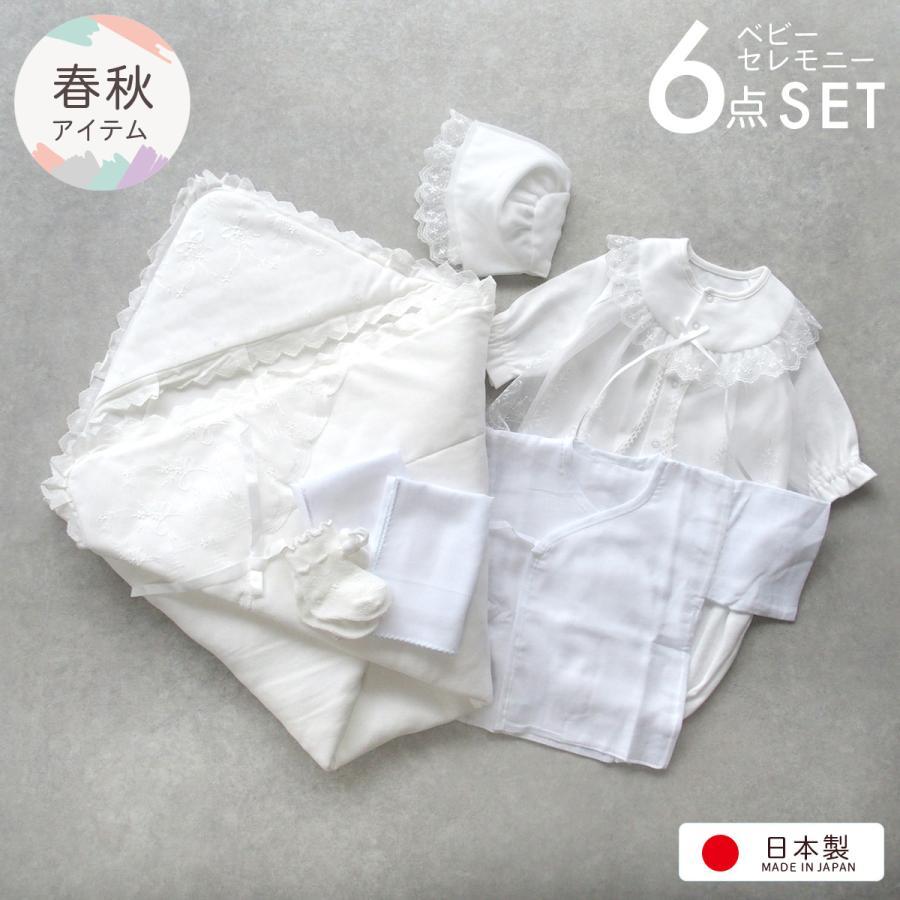 送料無料 ベビードレス ベビーアフガンおくるみ他 新生児 お宮参り 退院時におすすめの6点セット 日本製 babynetshop