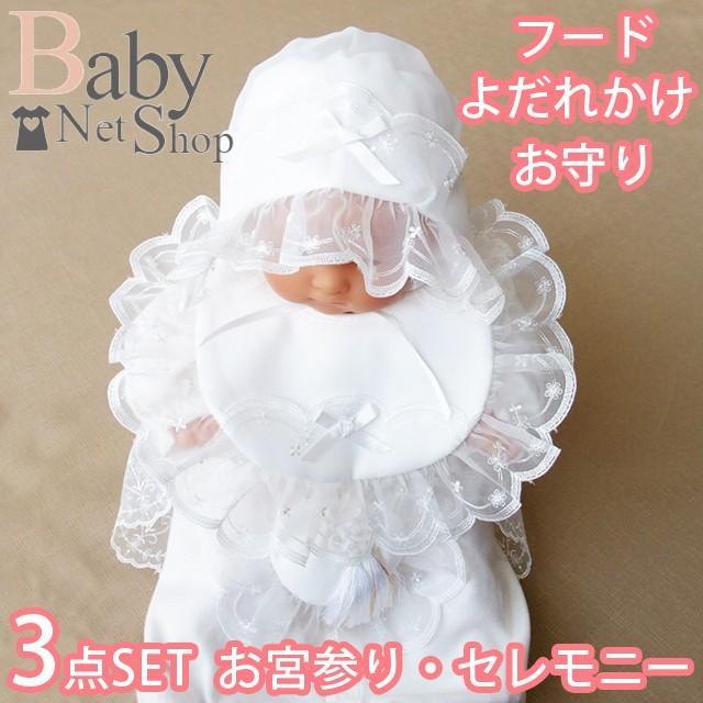 お宮参り用 ベビー用お帽子 よだれかけ お守り 3点セット お食い初め ボンネットフード 赤ちゃん 日本製|babynetshop