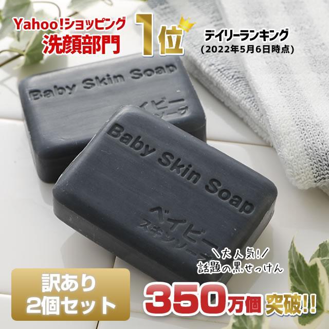洗顔 洗顔料 石けん  |  54%OFF 訳ありベイビーちゃん2個セット ベイビースキンソープ 洗顔部門1位獲得 | 洗顔フォーム メンズ 毛穴 角栓 クレンジング|babyskinsoap