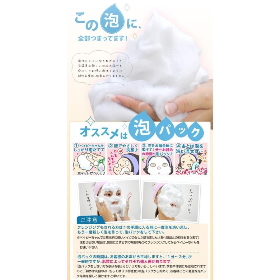 洗顔 洗顔料 石けん  |  54%OFF 訳ありベイビーちゃん2個セット ベイビースキンソープ 洗顔部門1位獲得 | 洗顔フォーム メンズ 毛穴 角栓 クレンジング|babyskinsoap|14