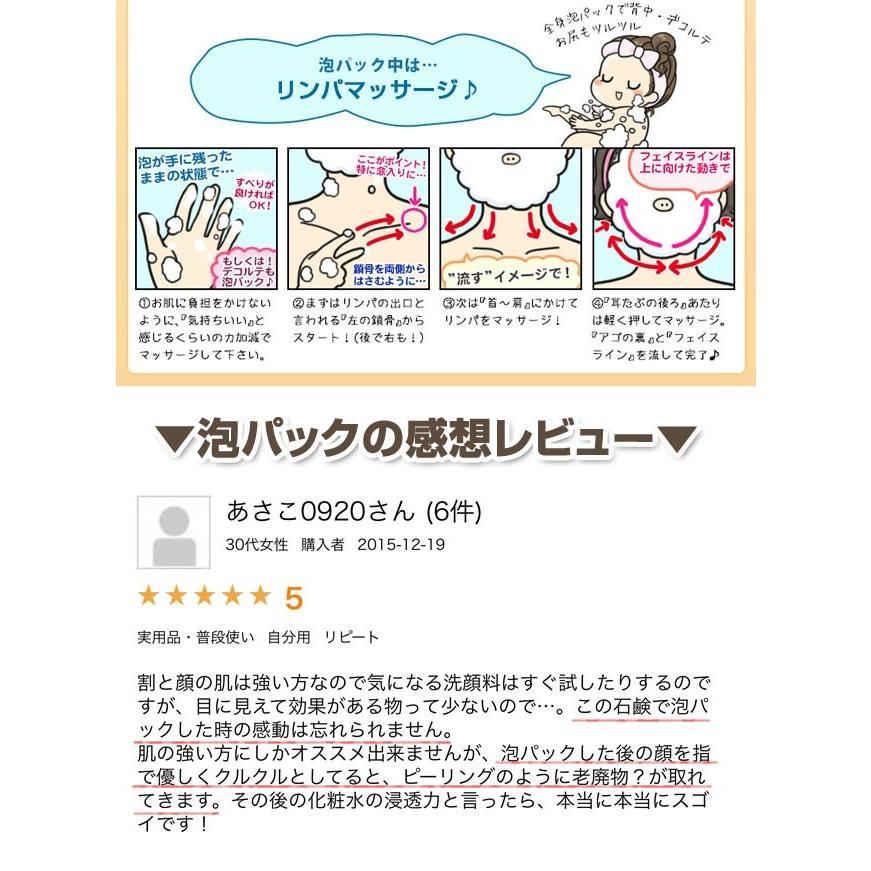 洗顔 洗顔料 石けん  |  54%OFF 訳ありベイビーちゃん2個セット ベイビースキンソープ 洗顔部門1位獲得 | 洗顔フォーム メンズ 毛穴 角栓 クレンジング|babyskinsoap|15