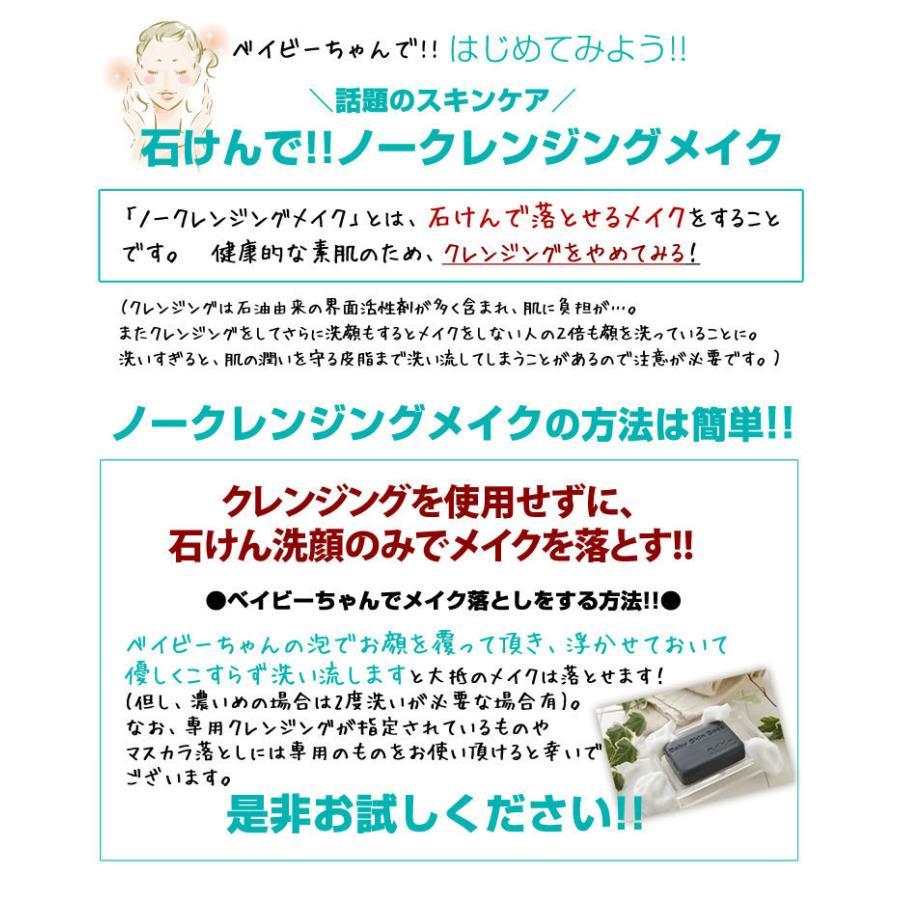 洗顔 洗顔料 石けん  |  54%OFF 訳ありベイビーちゃん2個セット ベイビースキンソープ 洗顔部門1位獲得 | 洗顔フォーム メンズ 毛穴 角栓 クレンジング|babyskinsoap|19