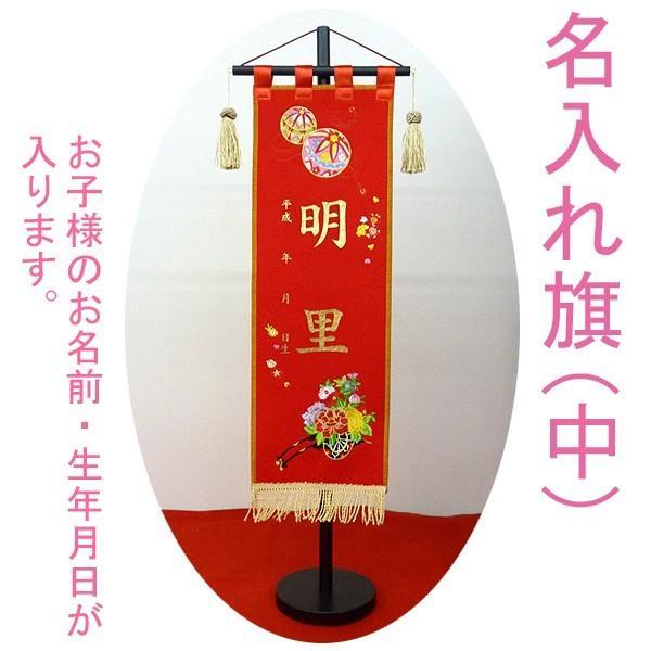 ひなまつり 名入れ旗(中) 赤 刺繍 (雛人形飾り)