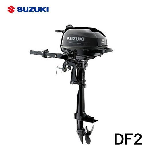スズキ 船外機 4ストローク 実物 2馬力 数量限定アウトレット最安価格 SUZUKI トランサム:S DF2S