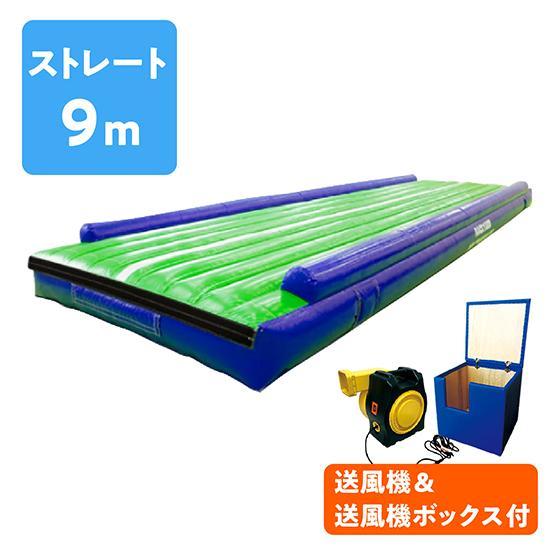 エアートランポリン ストレート9m 送風機つき 空気式 大型 エアトラ 体操教室 遊戯施設 商業施設向け エアー遊具 ふわふわ遊具 バックヤード|backyard-japan