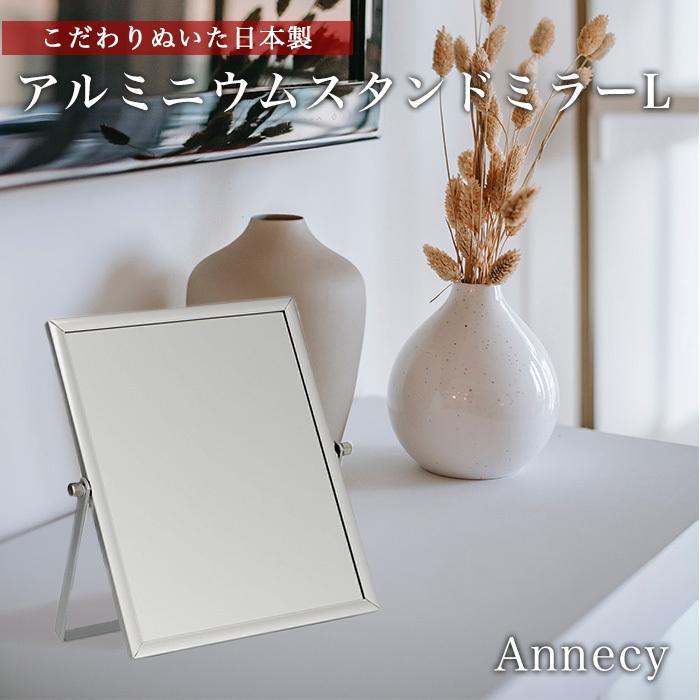 スタンドミラー 卓上 通販 おしゃれ シンプル 卓上ミラー 大きい 卓上鏡 Lサイズ メイク アルミニウム 軽量 安心と信頼 Annecy 鏡 軽い 化粧鏡 新作入荷 アネシー 角度調整