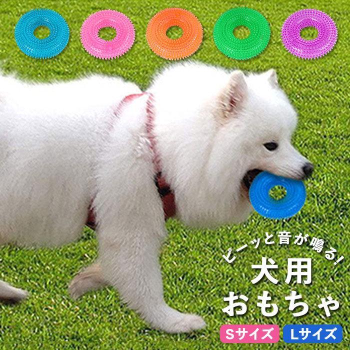 犬 噛む おもちゃ 通販 ペット用品 玩具 オモチャ ストレス解消 音が鳴る 大型犬 中型犬 楽しい イヌ かわいい ドッグ リング ボール ペットグッズ オンラインショッピング 小型犬 店内全品対象
