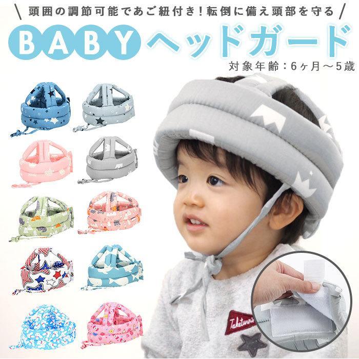ヘッドガード 赤ちゃん 通販 売れ筋ランキング ベビー ヘルメット ベビーヘルメット セーフティグッズ かわいい プロテクター 在庫あり ヘッドギア ごっつん防止 頭ごっつん防止
