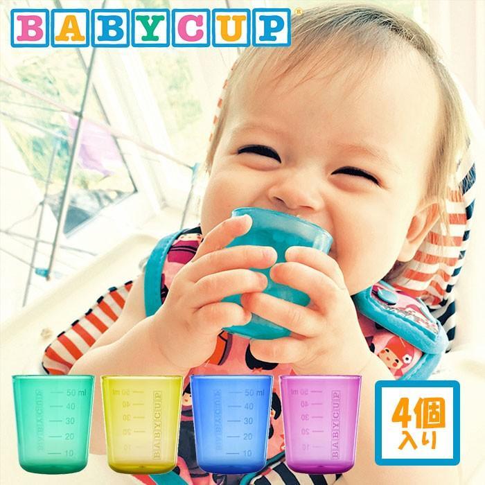 ベビーカップ 定価の67%OFF 通販 Edute エデュテ BABY CUP ファーストカップ トレーニングカップ コップトレーニング キッズ 赤ちゃん こども ベビー 割引 子供 コップ