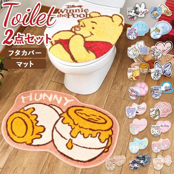 トイレマット 新色追加 セット 新着 おしゃれ 通販 トイレ フタカバー 2点セット キャラクター プリンセス かわいい 美女と野獣 ラプンツェル Disney ディズニー 大人