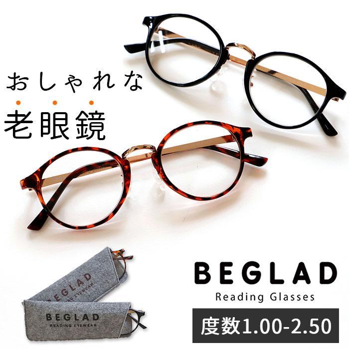 老眼鏡 おしゃれ レディース 通販 メンズ ボストン リーディンググラス 女性 シック デミブラウン 入手困難 シニアグラス お気にいる BEGLAD かわいい ブラック クラシック