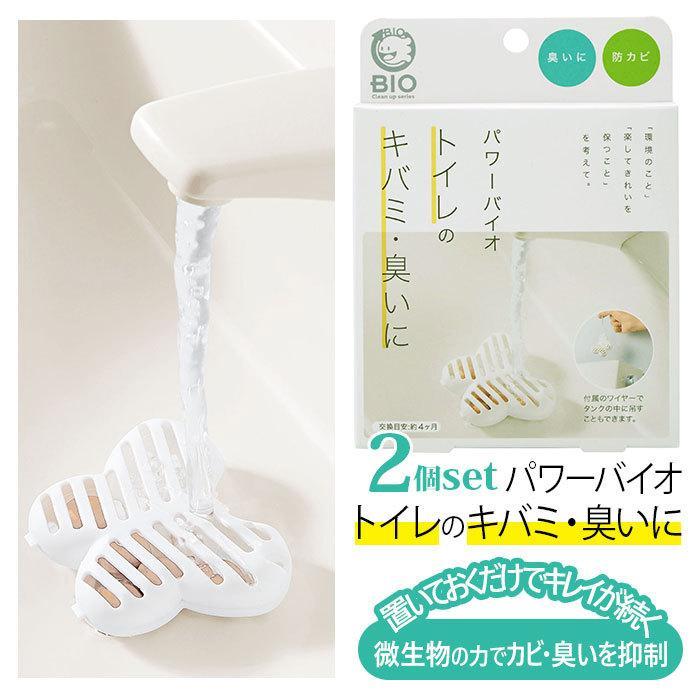 商い バイオ トイレのキバミ 臭いに セット 通販 コジット パワーバイオ 2個セット トイレ掃除 抗菌 タンクに 便所掃除 お掃除 置くだけ 簡単 消臭 信託 黄ばみ