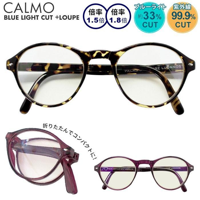 ルーペメガネ おしゃれ 通販 女性 携帯用 老眼鏡 シニアグラス 贈物 折りたたみ 折り畳み かるい 低価格化 メガネ 眼鏡 コンパクト 軽い 軽量 敬老の日 ギフト