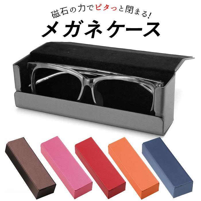 メガネケース おしゃれ ハード 通販 並行輸入品 大人 直営ストア メタルハード マグネット 眼鏡ケース スクエア 無地 ギフト シンプル プレゼント 母の日 磁石 ハードケース 四角