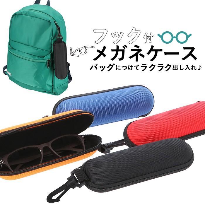 メガネケース おしゃれ レディース 通販 スリム コンパクト セミハード 眼鏡ケース 軽量 シンプル 旅行 携帯 無地 最新 持ち運び フック付き 軽い AL完売しました。 アウトドア
