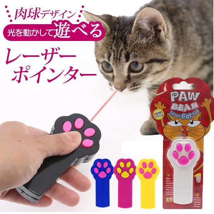 猫 実物 レーザーポインター 通販 おもちゃ ポインター ねこ ネコ 玩具 運動不足解消 希望者のみラッピング無料 インタラクティブ かわいい ペット用品 グッズ 肉球型 懐中電灯付き
