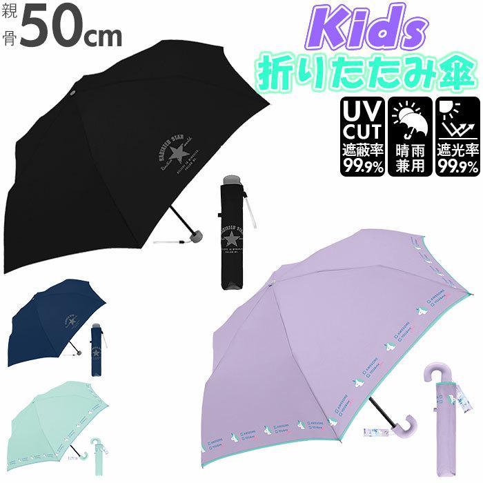 折りたたみ傘 子供用 通販 未使用品 お中元 折り畳み傘 50cm 男の子 女の子 子ども用 日傘 晴雨兼用傘 uvカット 紫外線対策 日除け おしゃれ グラスファイバー 雨具 園児