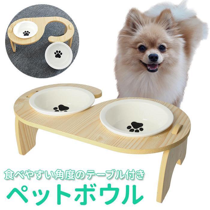 フードボウル 高さがある 通販 犬 猫 ペット 食器 ペットボウル 食事台 入荷予定 フードボール フードボウルスタンド 餌入れ ご飯台 直営店 木目 お皿 皿 陶器