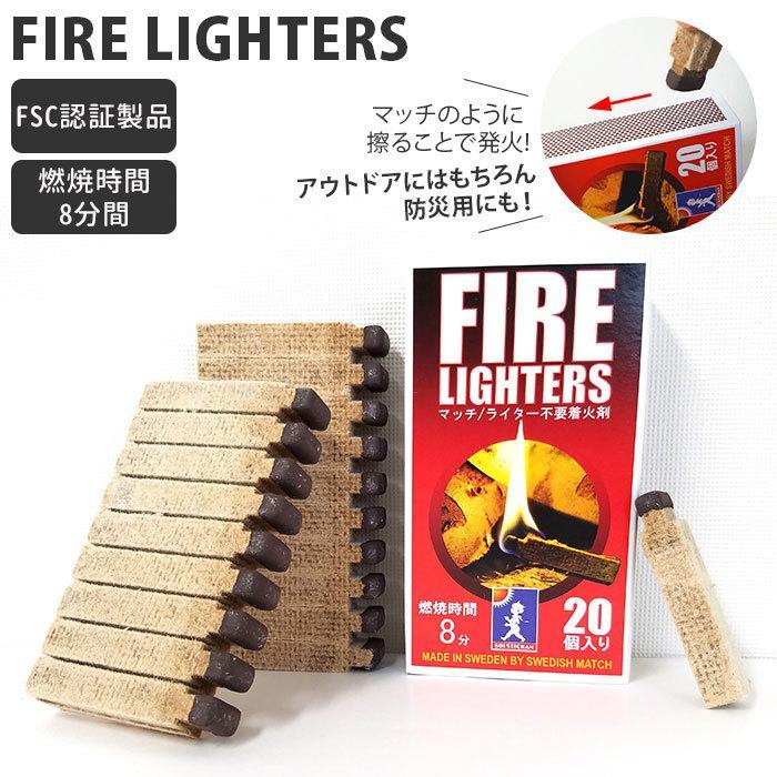 着火剤 マッチ型 通販 ラッピング無料 FIRE LIGHTERS ファイヤーライターズ 20本入り 薪ストーブ BBQ ライター不要 キャンプ アウトドア 炭 バーベキュー 火起こし 焚き火 新作 人気