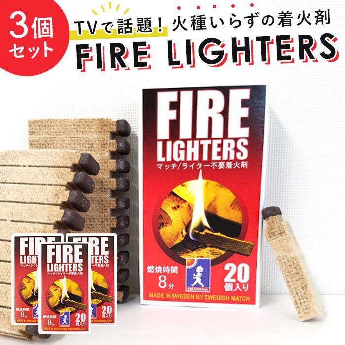 格安 着火剤 マッチ型 3個セット 通販 FIRE 新作通販 LIGHTERS ファイヤーライターズ 20本入り ×3 BBQ 焚き火 アウトドア 炭 キャンプ 火起こし バーベキュー 薪ストーブ