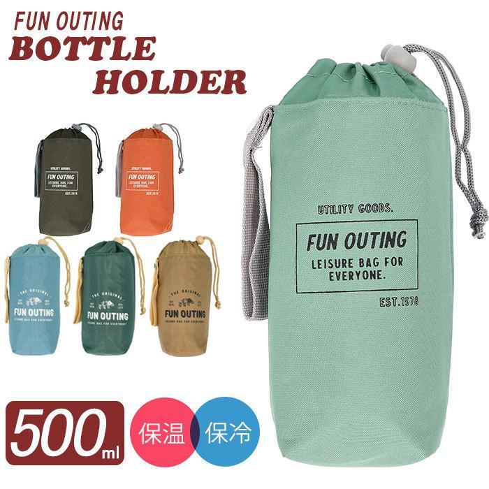 水筒 カバー 通販 ボトルカバー おしゃれ ファッション通販 ボトルホルダー 500ml 人気海外一番 ペットボトル PETボトル アウトドア 通勤 スポーツ ホルダー マグボトル 保温 保冷 通学